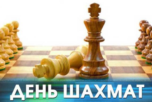 День шахмат! С праздником