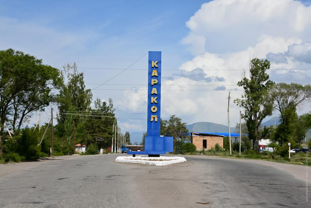 Каракол, Иссык-Куль