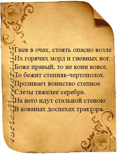 легенды о чертополохе