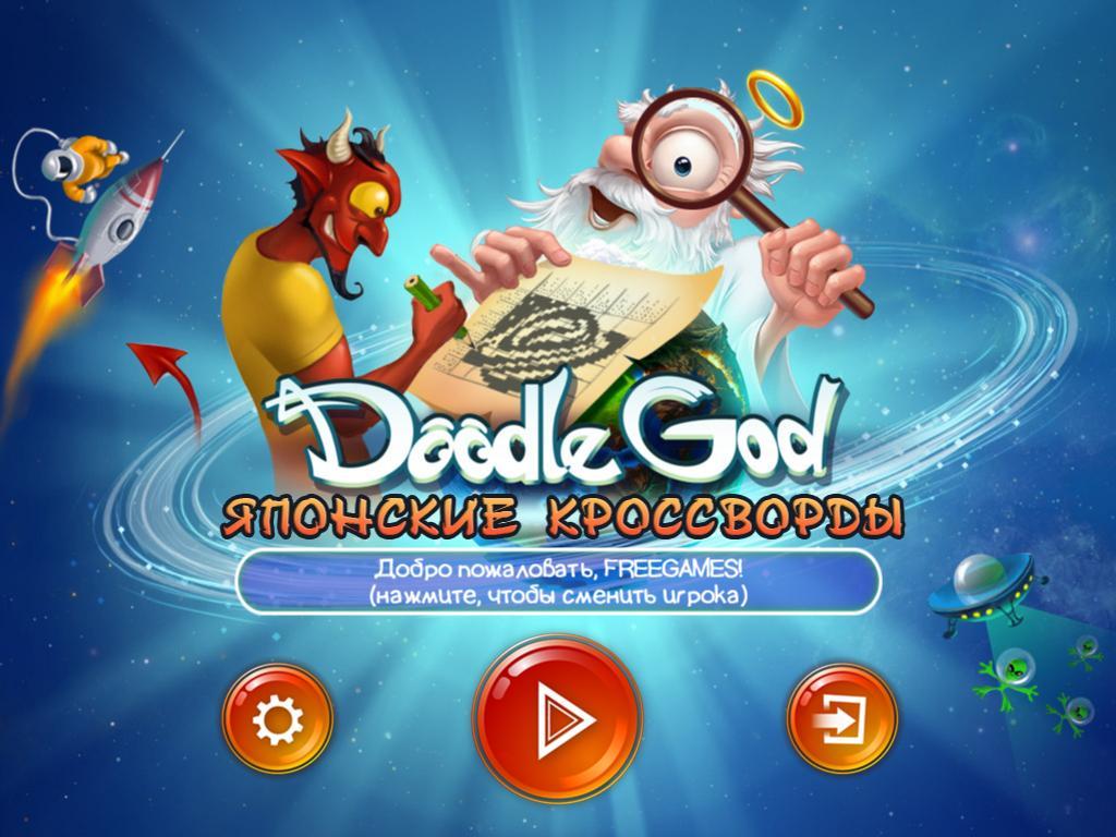 Doodle God. Японские кроссворды (Rus)