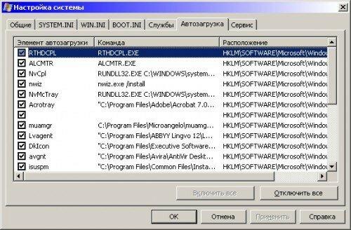 Где прячутся вирусы и как пользоваться командой msconfig в Windows