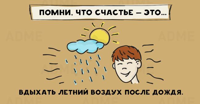 30маленьких причин быть счастливым каждый день