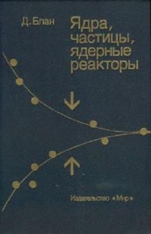 Аудиокнига Ядра, частицы, ядерные реакторы - Блан Д.