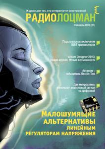 Журнал: РадиоЛоцман 0_13d130_bc1b9903_M