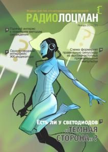 Журнал: РадиоЛоцман - Страница 2 0_13d48d_b784fb98_M