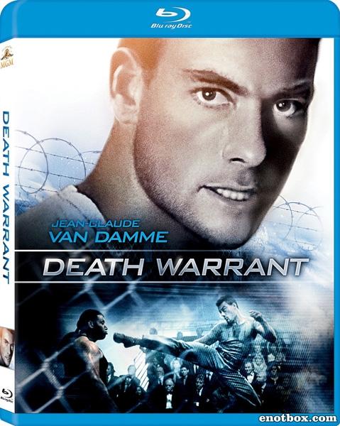 Ордер на смерть / Death Warrant (1990/BDRip/HDRip)