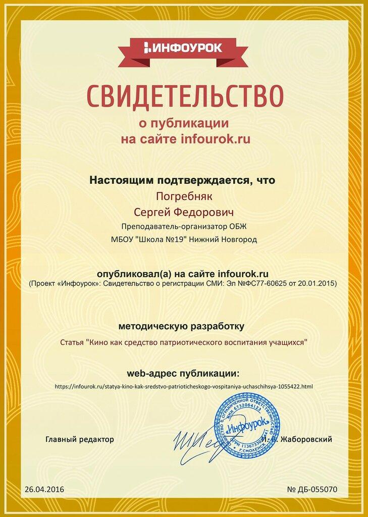 Сертификат проекта infourok.ru № ДБ-055070.jpg