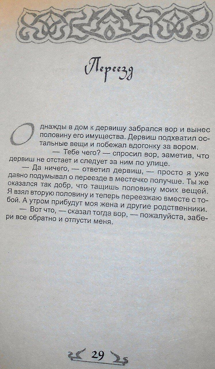 Если ты не ОСЁЛ, или как узнать СУФИЯ (22).JPG