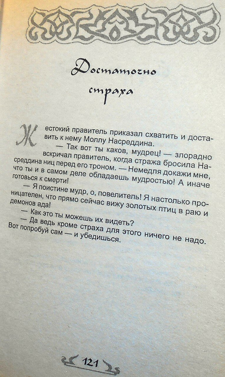 Если ты не ОСЁЛ, или как узнать СУФИЯ (105).JPG