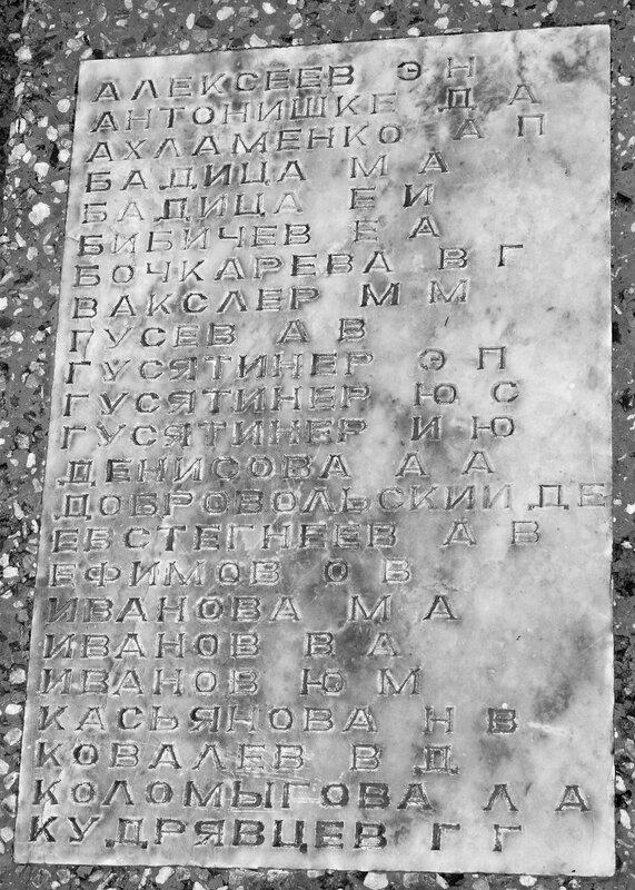 Памятник крушению поезда №4 на восточных стрелках станции Подсосенка, список фамилий 1