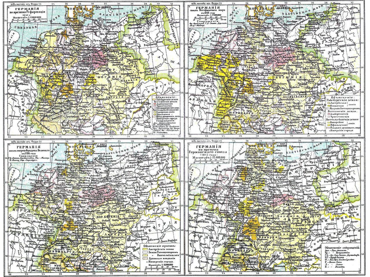 Германия (1547-1815)