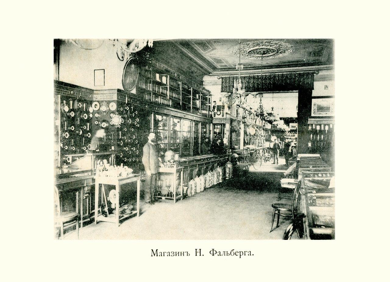 Магазин Н. Фальберга