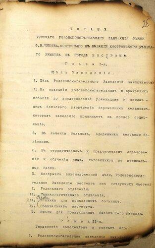 ГАКО, ф. 208, оп. 1, д. 627, л. 25.