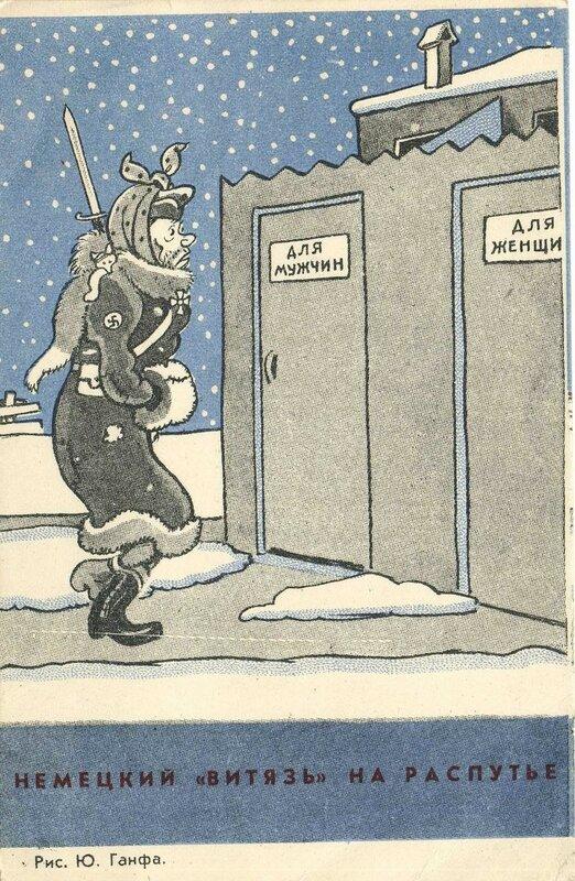 «Правда», 16 февраля 1942 года, русская зима, немецкий солдат