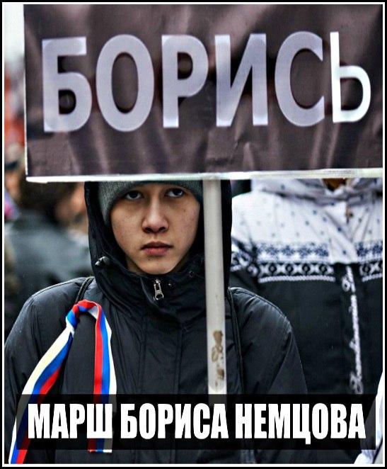 Плакат к официальному маршу памяти Немцова 26 февраля  2017