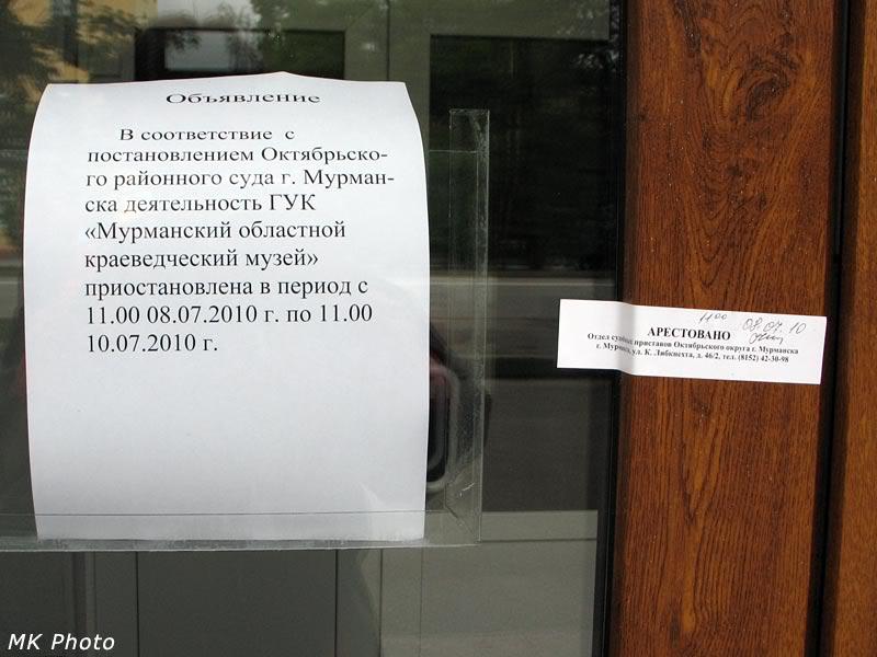 Музей арестован