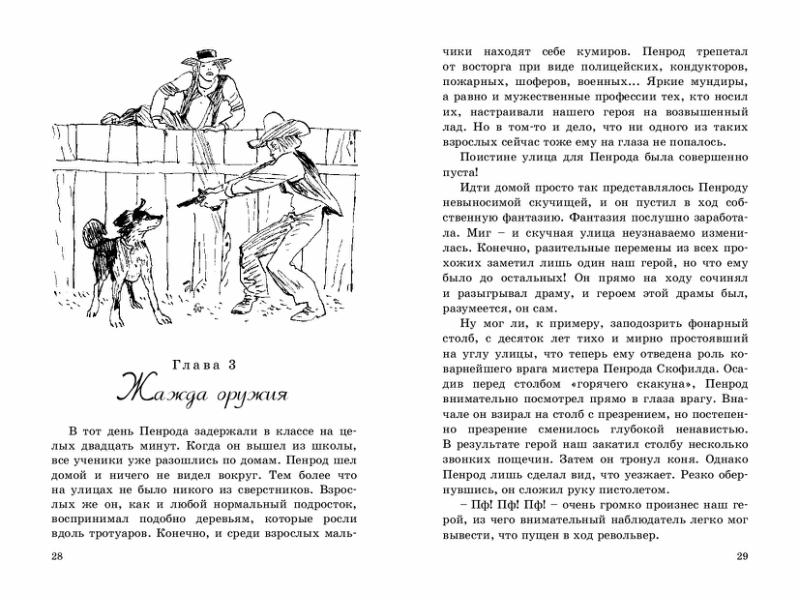 1348_MK_Penrod i Sem_288_RL-page-015.jpg
