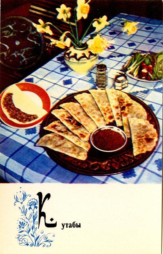 Тете день, открытки азербайджанская кухня