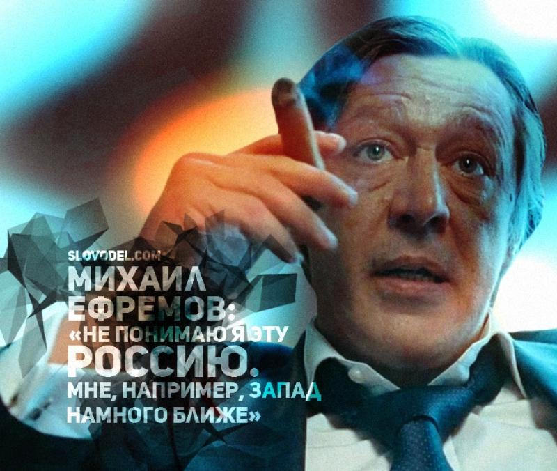 20160910_12-11-Михаил Ефремов- «Не понимаю я эту Россию. Мне, например, Запад намного ближе»