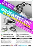 ROSAFEST2017 - Главное событие зимы!