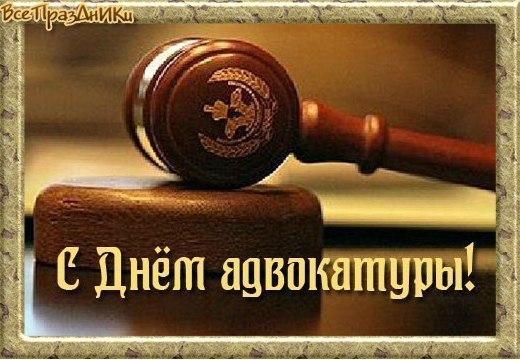 Открытки. День Российской Адвокатуры! Поздравляем Вас!