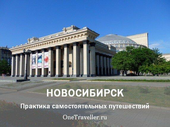 Новосибирск Новосибирская область
