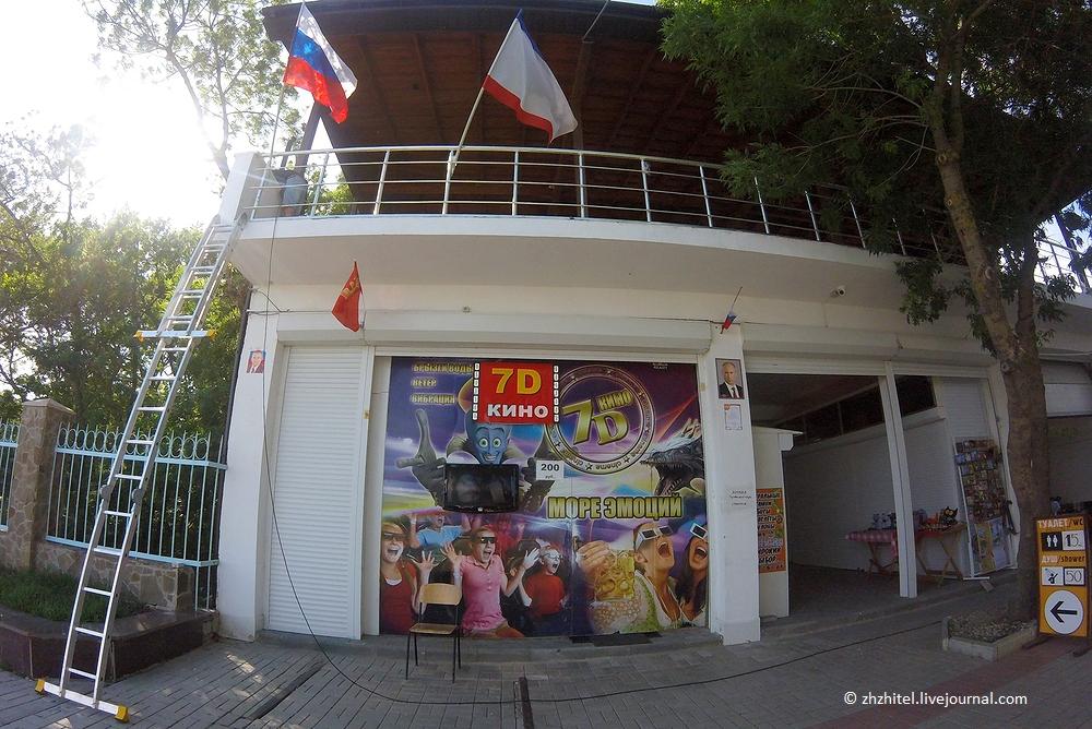 Крым 2016 Коктебель