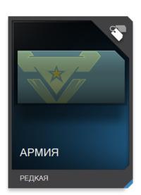 Army - награда за 60 SR