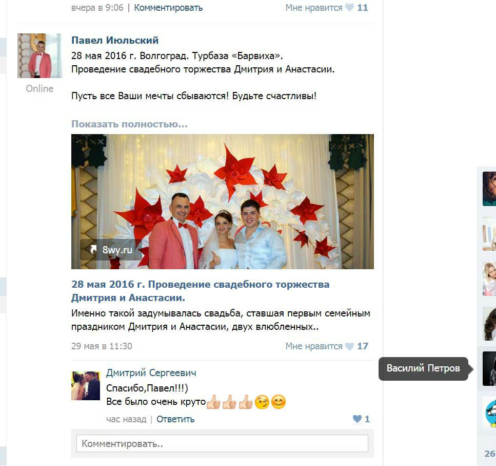 Отзывы о работе ведущего на свадьбу Волгограда Павла Июльского