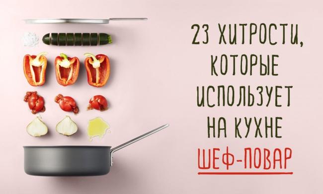 У каждого, кто любит возиться на кухне, есть масса маленьких секретов, которые доводят простые блюда