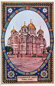 Владимирский собор. Киев.