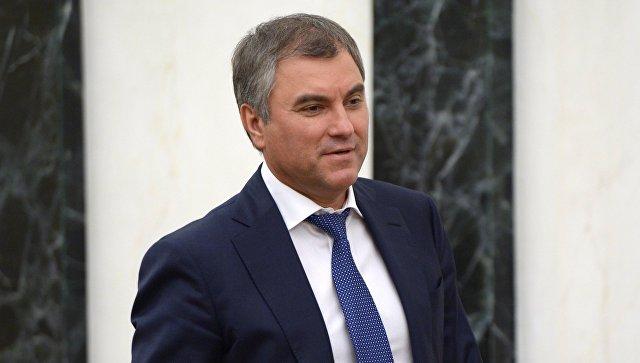 Володин сказал, что его членство вЕР восстановлено автоматом