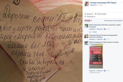 Солдатам ВСУ вгоспитале Харькова учащиеся ПТУ пожелали смерти