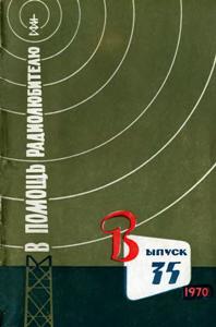 Журнал: В помощь радиолюбителю - Страница 2 0_1471dc_4017cadc_M