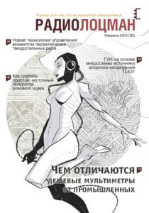 Журнал: РадиоЛоцман - Страница 2 0_13d48e_dcfeb129_M