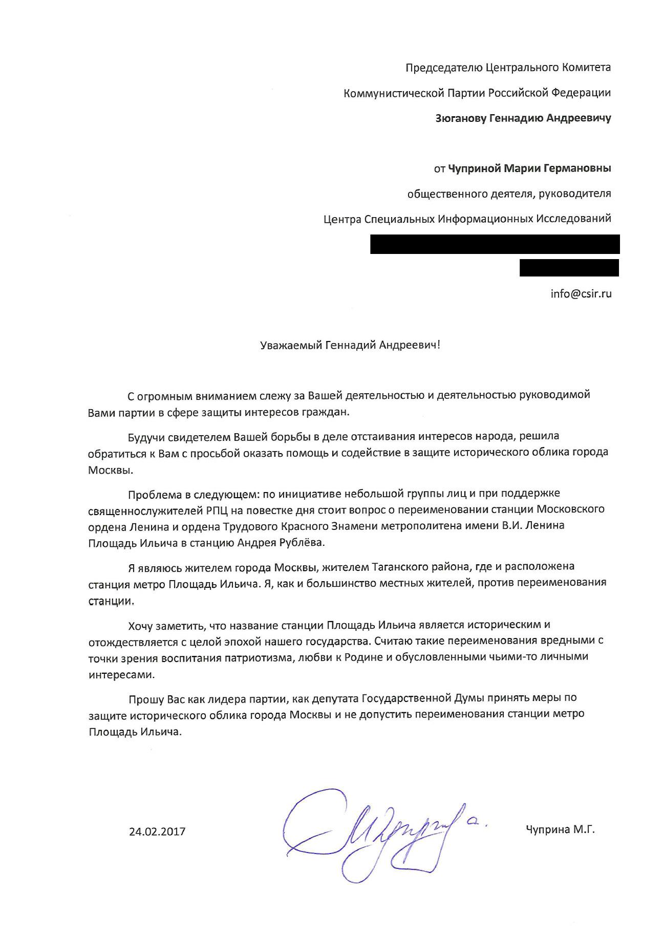 Обращение к Зюганову Г. А.