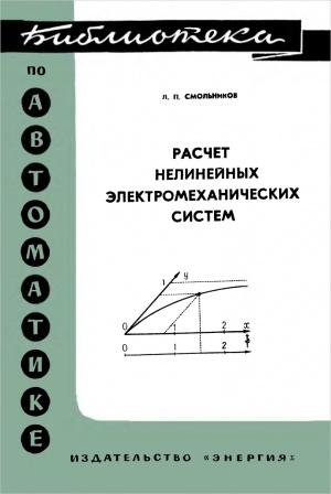 Аудиокнига Расчет нелинейных электромеханических систем - Смольников Л.П.