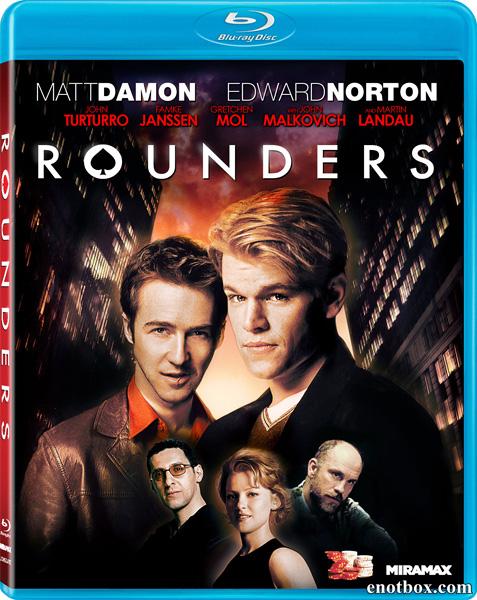 Шулера / Rounders (1998/BDRip/HDRip)