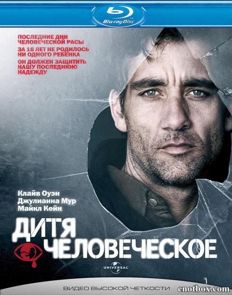 Дитя человеческое / Children of Men (2006/BDRip/HDRip)