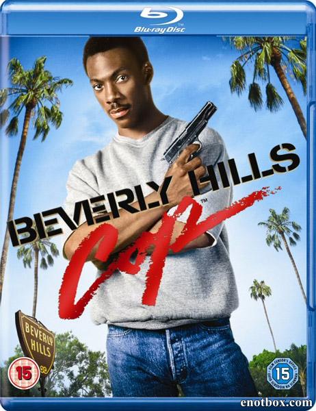 Полицейский из Беверли-Хиллз / Beverly Hills Cop (1984/BDRip/HDRip)