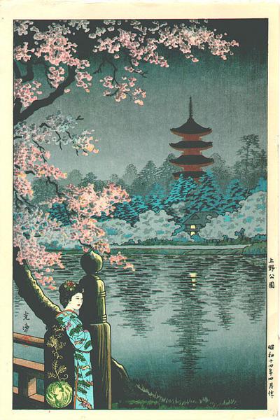 Tsuchiya_Koitsu-No_Series-Geisha_and_Cherry_Tree_Ueno_Park-00027612-030527-F06.jpg