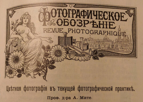 Фотографическое обозрение. Статья А.Мите 1902-9.jpg