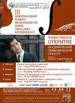 21.04.16 III Международный конкурс виолончелистов имени Св. Кнушевицкого