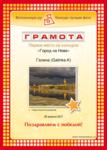 gramota_337825.png