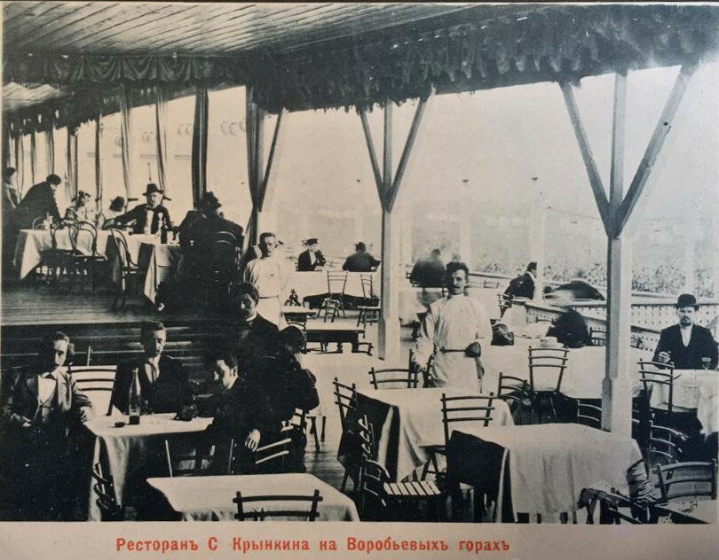 292252 Ресторан С.Крынкина на Воробьевых горах нач. 1900-х.jpg