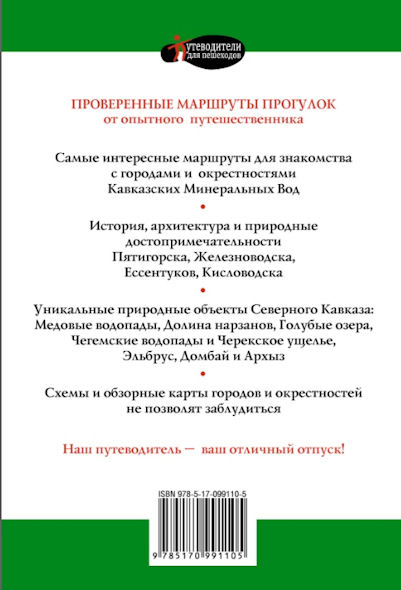 Путеводитель по КМВ