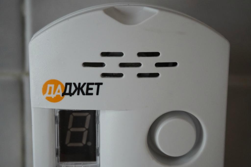 даджет сигнализатор утечки газа5.JPG