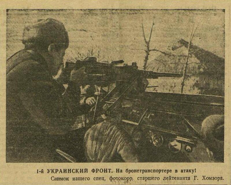 «Красная звезда», 15 февраля 1944 года