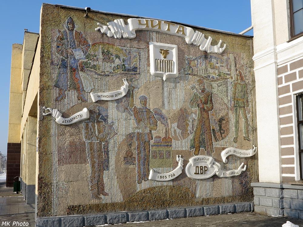 Мозаика на вокзале Читы