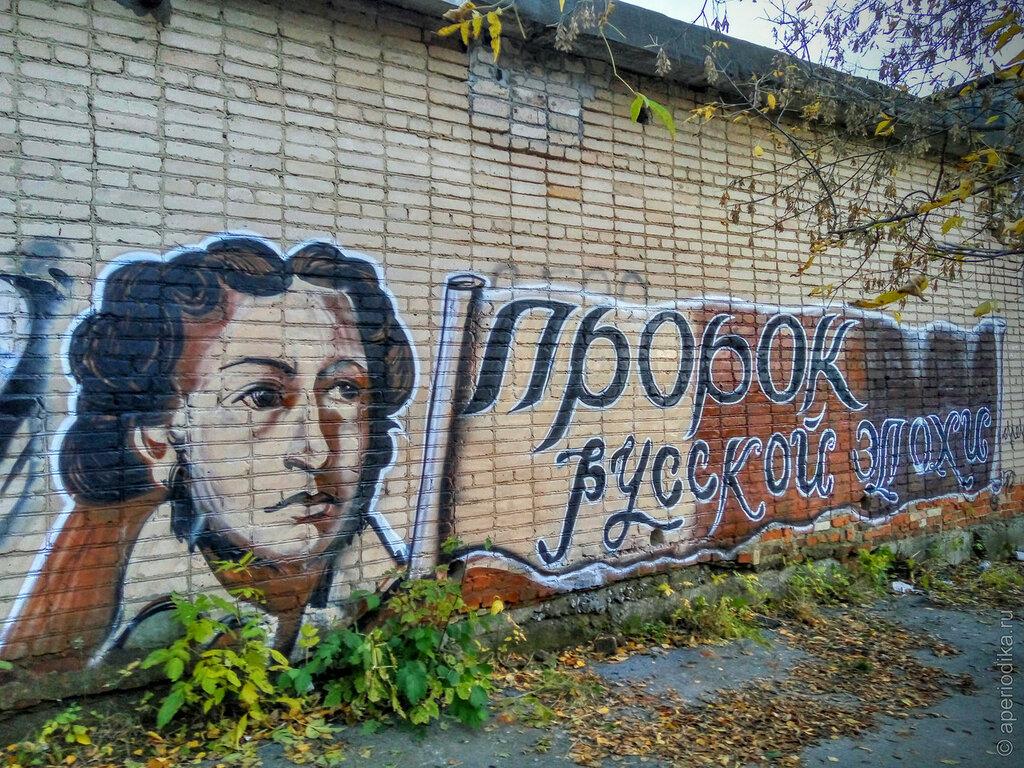 Граффити. Пушкин в Златоусте